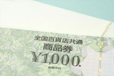 商品券(2万円分)